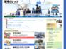 神奈川県横浜市の港湾カレッジ 港湾職業能力開発短期大学校 横浜校