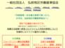 青森県弘前市の(社)弘前地区労働基準協会