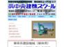 青森県三沢市の三沢中央建機スクール