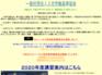 青森県十和田市の(社)上北労働基準協会