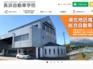 滋賀県長浜市の長浜自動車学校