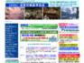 滋賀県大津市の公益社団法人 滋賀労働基準協会