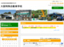 大阪府四條畷市の大阪特殊自動車学校