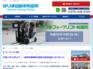 兵庫県高砂市のはりまフォークリフト教習所
