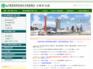 兵庫県神戸市の公益社団法人 建設荷役車両安全技術協会 兵庫県支部