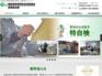 長崎県諫早市の(社)建設荷役車両安全技術協会 長崎支部