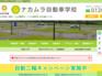 宮崎県都城市のみゆき学園 ナカムラ自動車学校