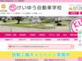 宮崎県都城市のけいゆう自動車学校