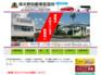 鹿児島県串木野市の串木野自動車教習所(くしきのロジスティックエリア)