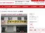 神奈川県秦野市のマジオワークライセンススクール 秦野校