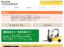 東京都足立区の大和技術教習所