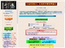 広島県広島市の公益社団法人 広島県労働基準協会