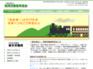 栃木県真岡市の一般社団法人 真岡労働基準協会