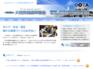 東京都大田区の一般社団法人 太田労働基準協会
