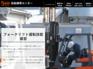 埼玉県蓮田市のハイドロテック技能講習センター