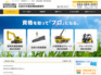 福島県伊達市の北部日本建設機械講習所 (北部日本自動車学校)